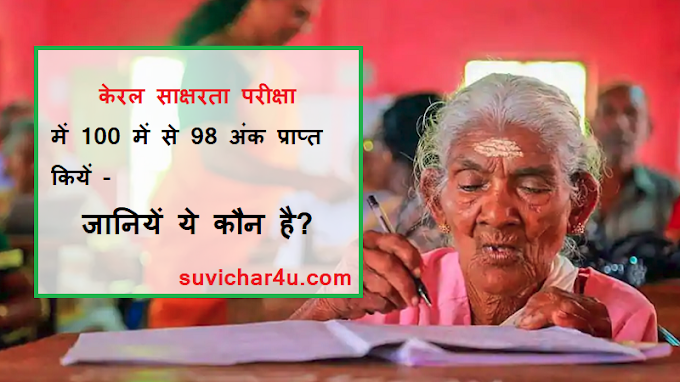 96 year old woman received 98 out of 100 marks in Kerala Exam