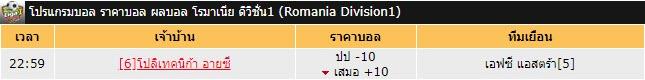 ทีเด็ดฟุตบอล แทงบอล เว็บบอล แทงบอลออนไลน์ เว็บแทงบอล VEGUS69 รายการ โรมาเนีย ดิวิชั่น1