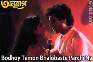 Bodhoy Temon Bhalobaste Parchina  - Anutap
