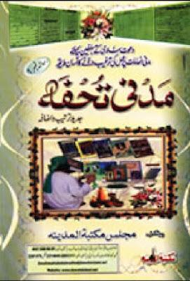 Download: Madani Tohfa pdf in Urdu