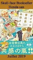 http://blog.mangaconseil.com/2019/01/a-paraitre-usa-skull-face-bookseller.html