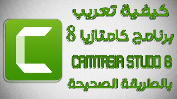 كيفية تعريب برنامج كامتازيا 8 بالطريقة الصحيحة | How to Arabization Program Camtasia 8