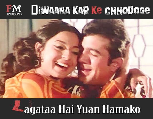 Diwaanaa-Kar-Ke-Chhodoge -Mere-Jeevan-Saathi-(1972)