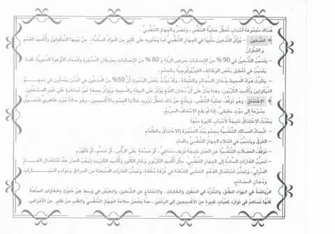 17 - ملخص دروس  و معلقات ترسيخية الايقاظ س5