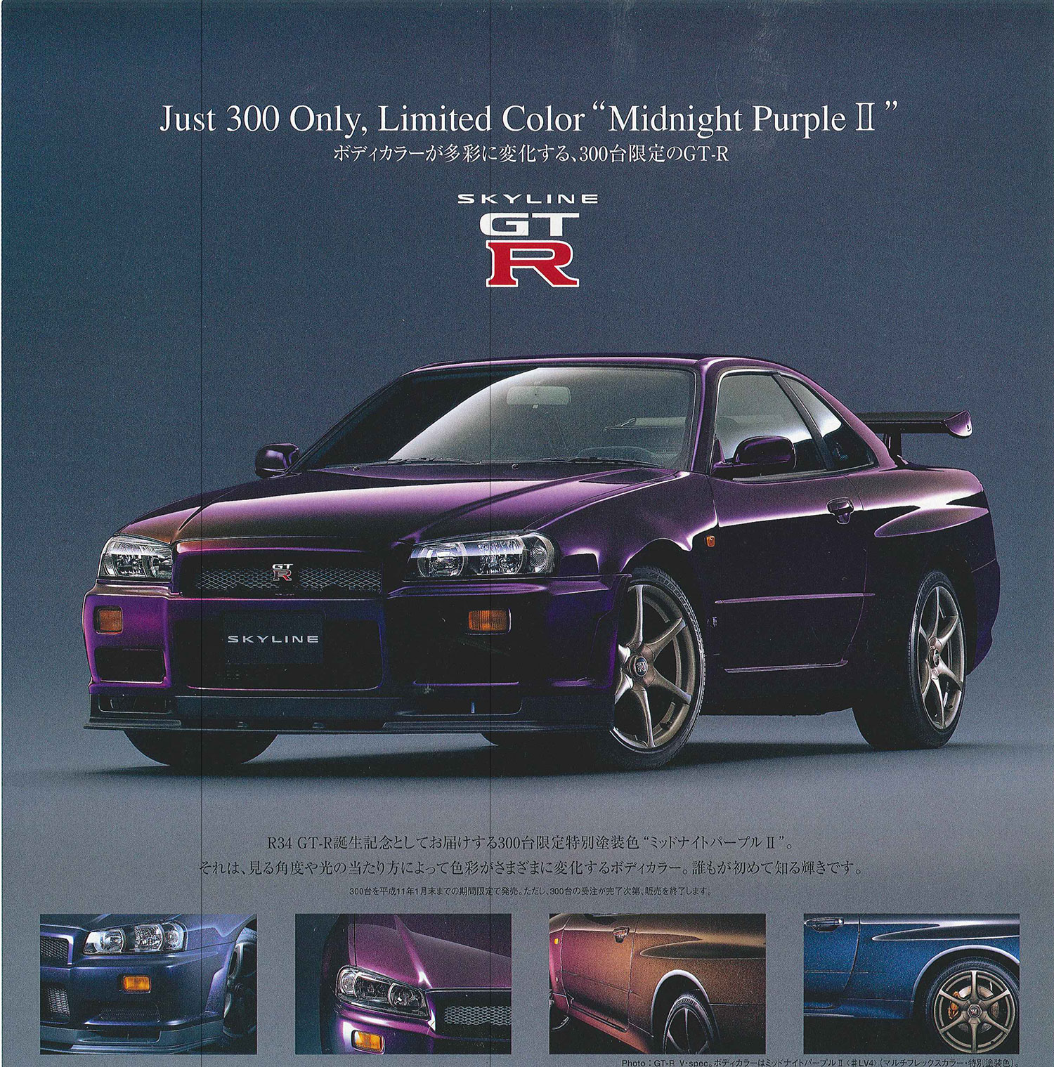 Show Or Display: 1999 Nissan Skyline GTR R34 V SPEC Early Model Limited  Edition   Approved
