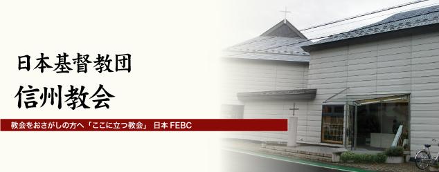 日本基督教団信州教会