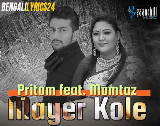 Mayer Kole - Momtaz Begum
