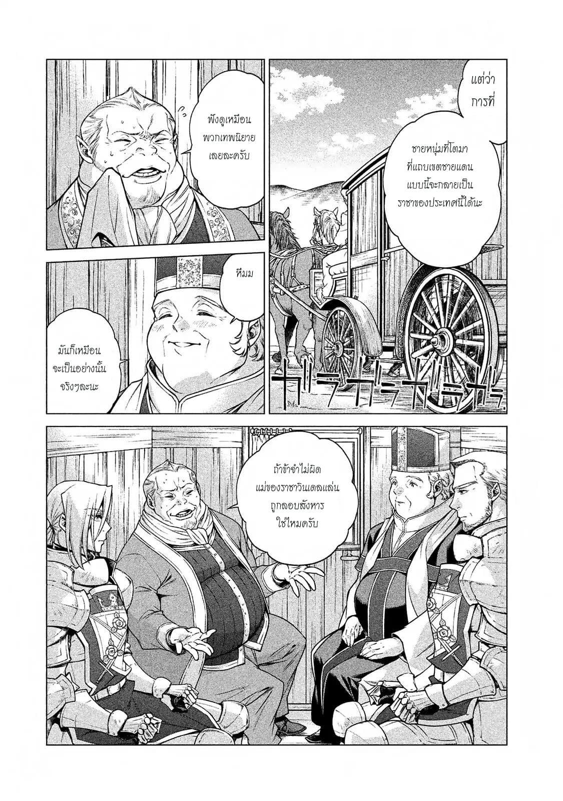 อ่านการ์ตูน Henkyou no Roukishi - Bard Loen ตอนที่ 11 หน้าที่ 2