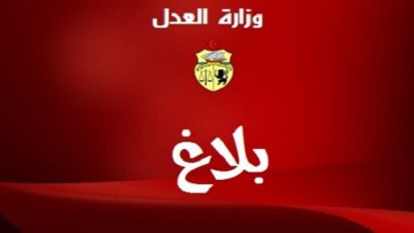 مناظرة وزارة العدل لانتداب 250 ملحق قضائي