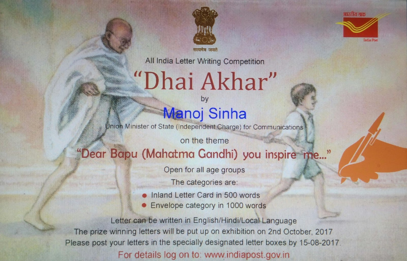 All india letter writing competition dear bapu mahatma gandhi all india letter writing competition dear bapu mahatma gandhi you inspire me po tools spiritdancerdesigns Images