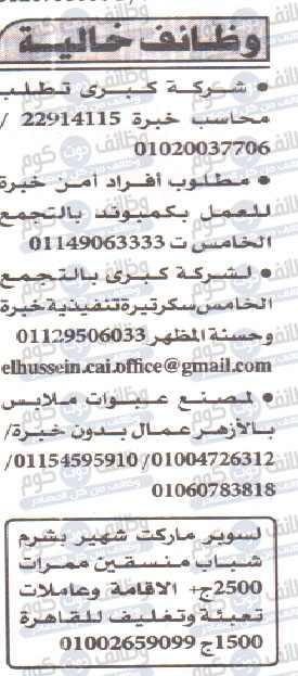 وظائفاهرامالجمعة13-4-2018