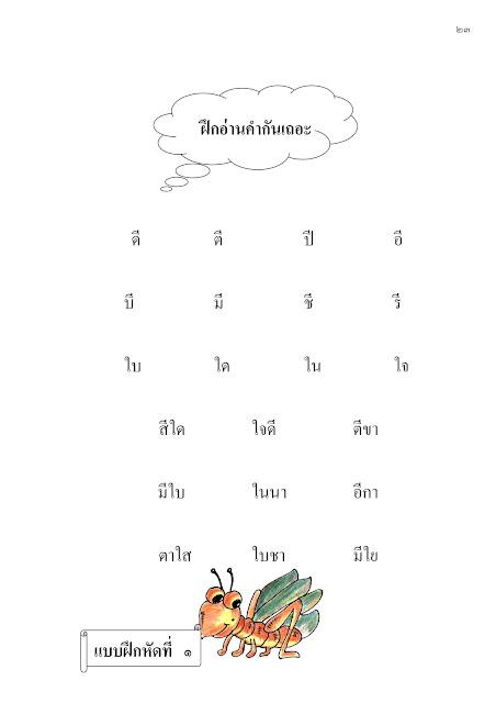 เรียนภาษาไทย ฝึกอ่านสะกดคำ