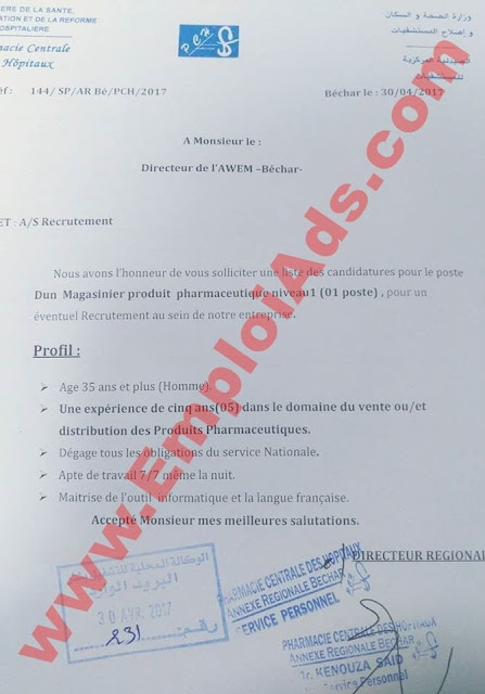 اعلان عرض عمل بالصيدلية المركزية للمستشفيات ولاية بشار افريل 2017