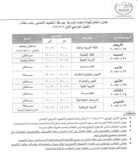 جدول امتحانات الصف الثالث الإعدادي الترم الأول 2017 محافظة الجيزة