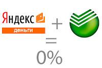 Яндекс кошелек комиссия