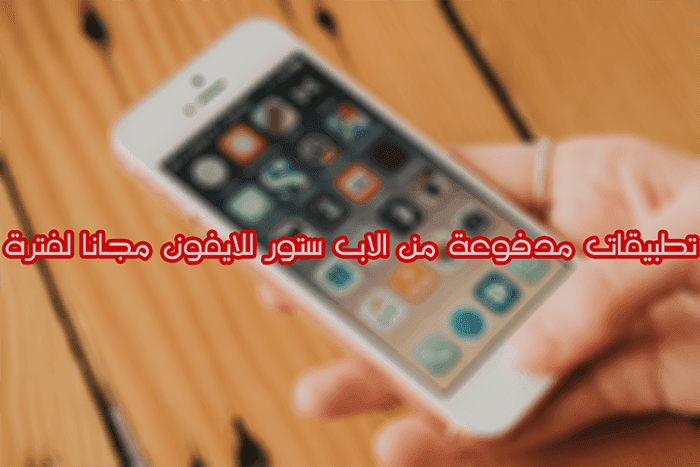 http://www.73abdel.com/2018/01/Paid-apps-iphone-ipad-from-appstore-gone-free.html