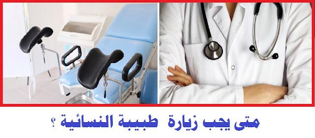 أسباب توجب على المرأة ان تذهب إلى طبيبة النسائية !! متى يجب زيارة طبيبة النسائية ؟