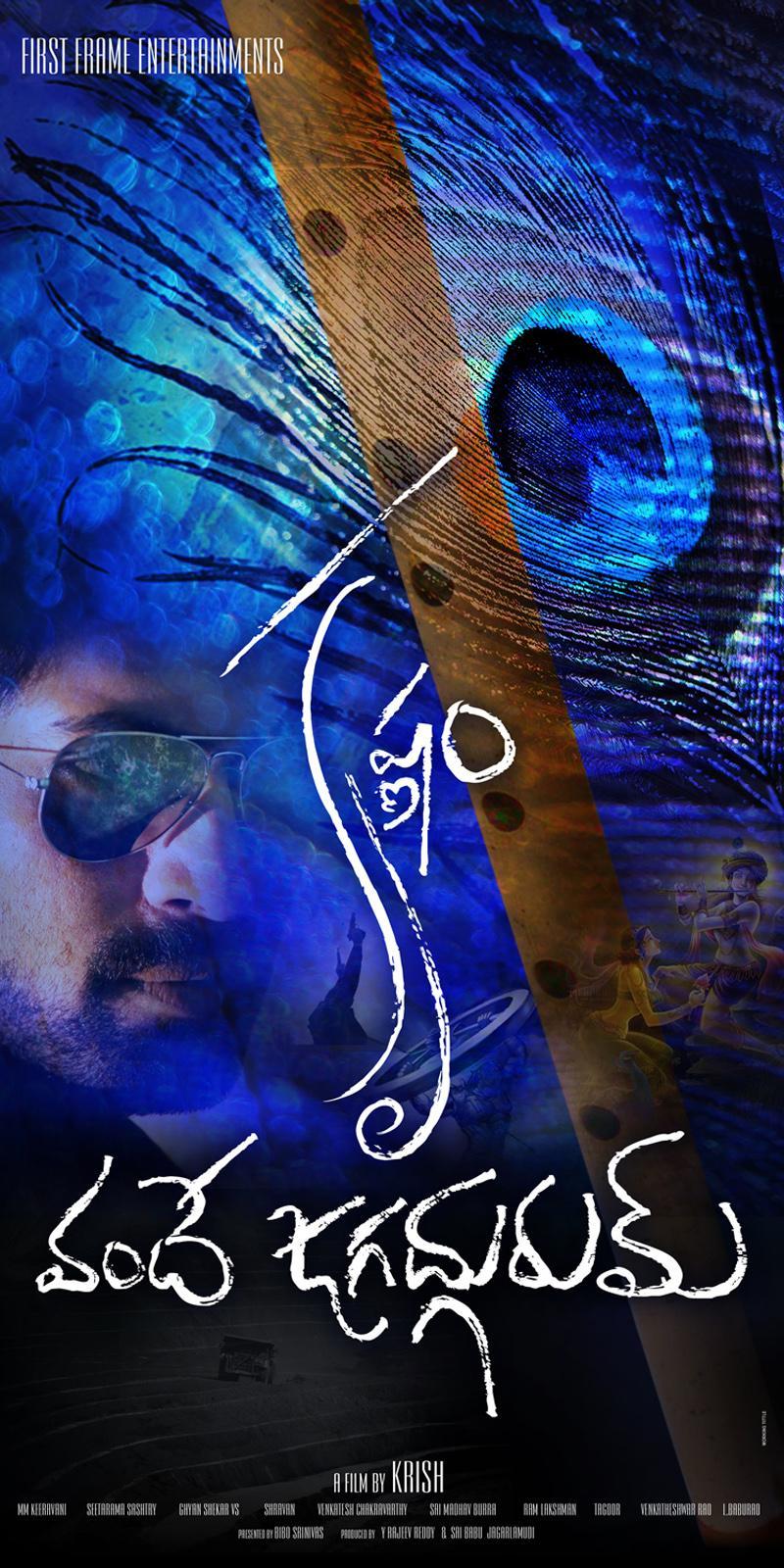 Krishna Vande Jagadgurum 2012 Telugu Movie Promo Mp3 Songs Download | SOUTH INDIA WORLD