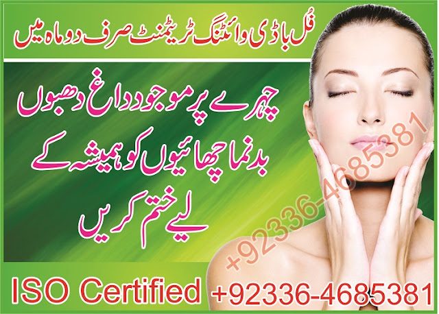 glutathione injections before and after, skin whitening injections price in pakistan|permanent skin whitening injections|glutathione skin whitening pills in lahore|karachi|pakistan