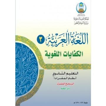 كتاب المرشد في الإملاء والترقيم والتحرير العربي
