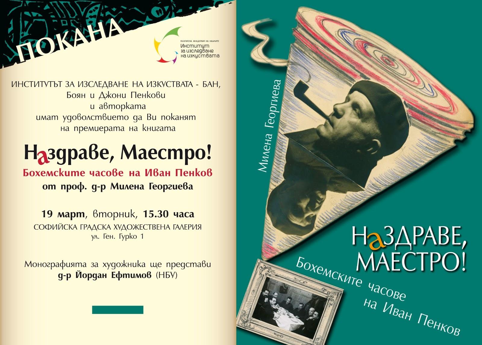Иван Пенков Наздраве Маестро