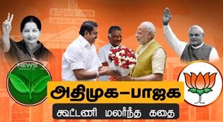 அதிமுக – பாஜக கூட்டணி மலர்ந்த கதை | கதைகளின் கதை | News 7 Tamil