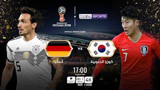 اوفسايد360 : مباراة المانيا وكوريا الجنوبية بث مباشر اليوم الاربعاء 27 -6 -2018