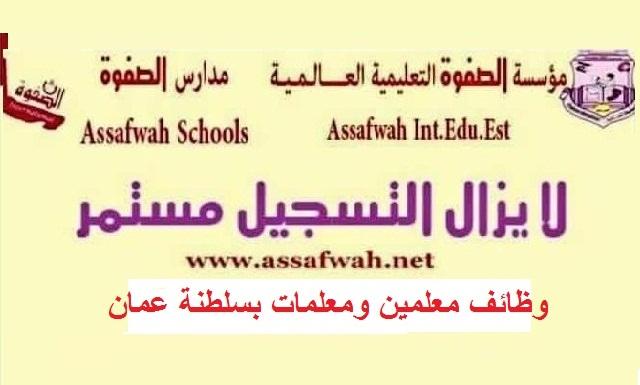 وظائف معلمين ومعلمات بسلطنة عمان 2019 بمدارس الصفوة والتقديم الكتروني