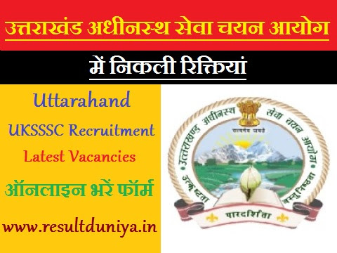 UKSSSC Group C Recruitment 2016 Apply Online For 221 Posts