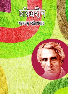 Choritrohin By Sarat Chandra Chattopadhyay