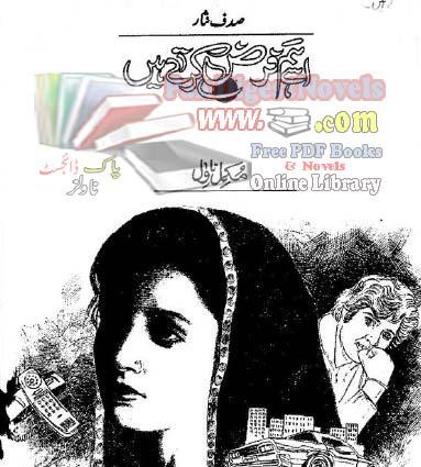 Isay Hum Farz Karty Hen Episode 2 By Sadaf Nisar Pdf Free  Download