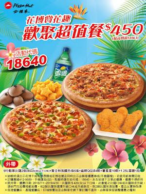 【菜單】Pizza Hut必勝客/優惠代號/優惠券/折價券/coupon 9/16更新