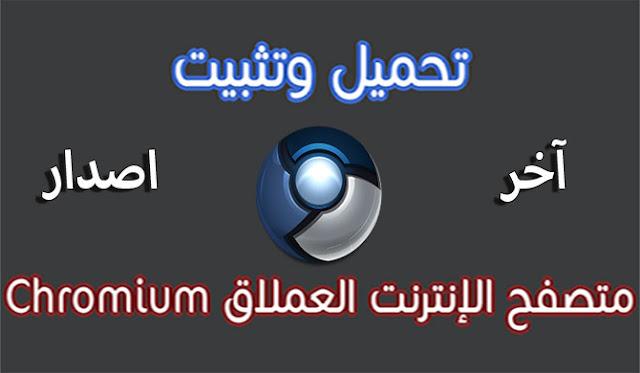 تحميل متصفح  Chromium آخر اصدار للكمبيوتر من الموقع الرسمى