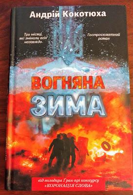 Вогняна зима. Андрій Кокотюха