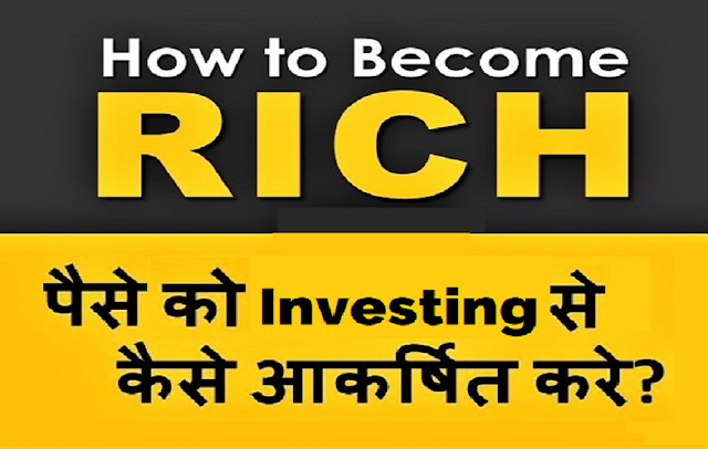 how to become rich 6 Smart and Effective Investing Tips to Get Rich 2019 अमीर कैसे बने 👍