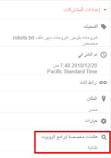 شرح علامات الرؤوس المخصصة لبرامج الروبوت في بلوجر