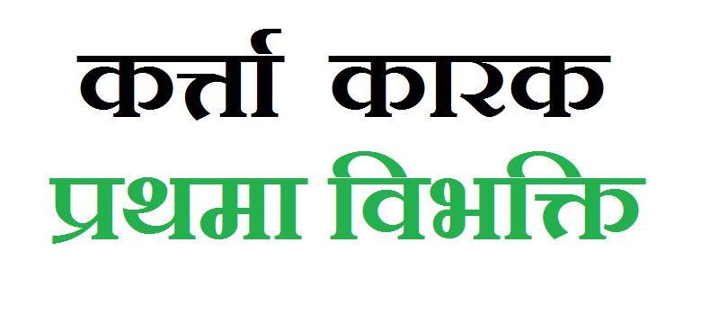 Karta Karak, Prathama Vibhakti, Sanskrit