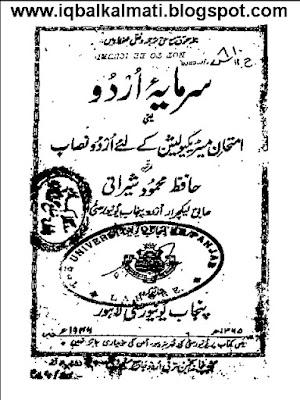 Sarmaya e Urdu Nisab for Metriculation Old Book
