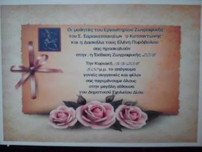 ΕΚΘΕΣΗ ΖΩΓΡΑΦΙΚΗΣ ΣΥΛΛΟΓΟΥ ΣΑΡΑΚΑΤΣΑΝΑΙΩΝ Ν. ΠΙΕΡΙΑΣ