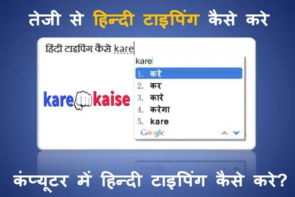 hindi-typing-kaise-kare