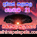Lagna Palapala Ada Dawase  | ලග්න පලාපල | Sathiye Lagna Palapala 2020 | 2020-01-21