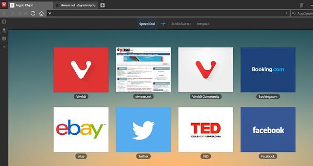Vivaldi 1.13 - Νέος browser, χαμηλότερη χρήση RAM