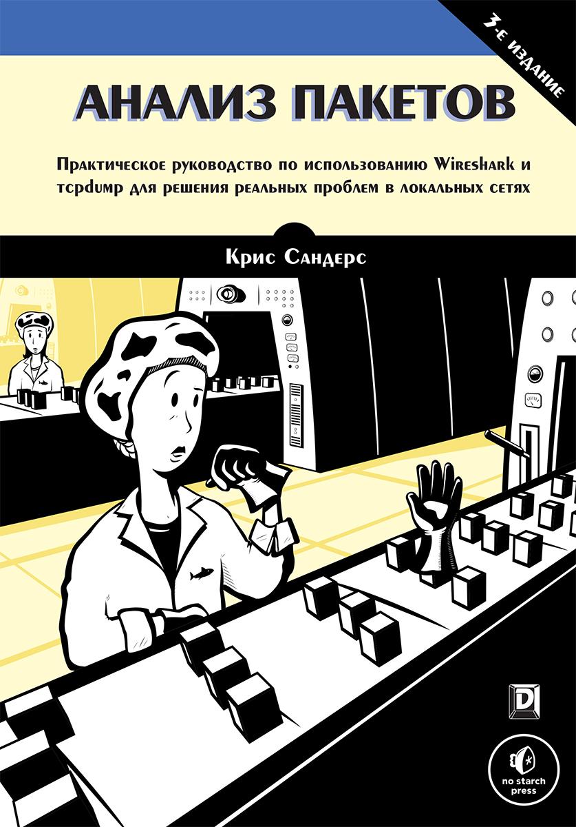 Блог ВИКТОРА ШТОНДА © Издана книга «Unix и Linux. Руководство ...