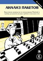 книга Криса Сандерса «Анализ пакетов: практическое руководство по использованию Wireshark и tcpdump для решения реальных проблем в локальных сетях
