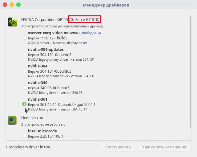 Скачать драйвер для видеокарты nvidia последняя версия
