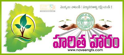 haritha-haram-tree-planting-logo-quotes-and-sayings-naveengfx.com