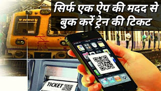 Book The Railway Ticket Sitting At Home