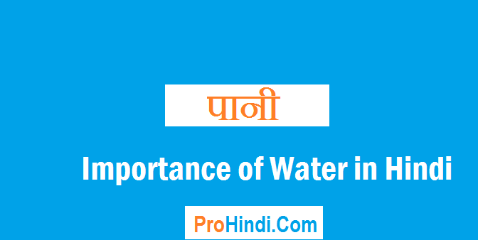 Essay On Importance Of Water in Hindi