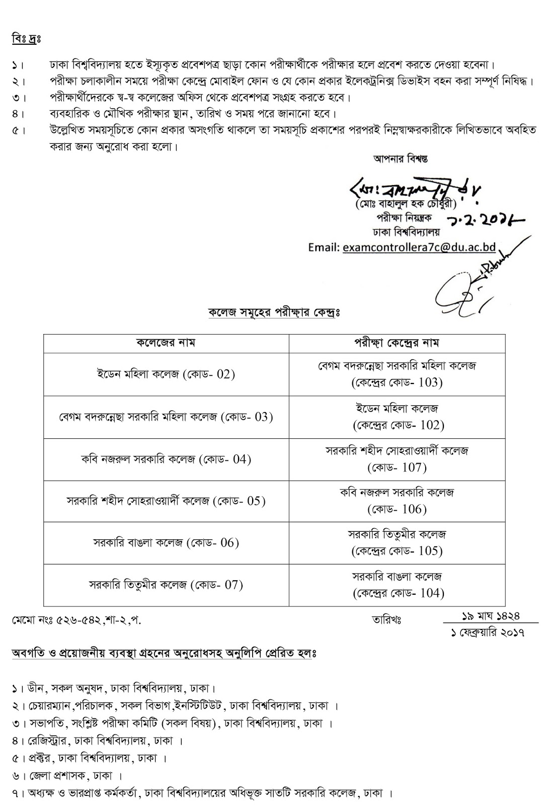 University of Dhaka Under the affiliate 7 college Masters Part-1 Exam Routine