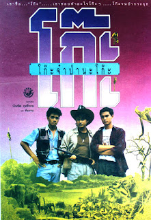 Time Machine (1991) โก๊ะจ๋าป่านะโก๊ะ